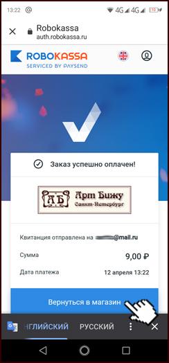 Подтверждение оплаты в системе Робокасса.