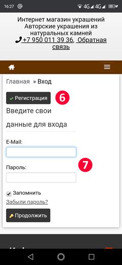 Страница регистрации и входа в магазин.