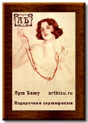 Интернет - магазин украшений Арт Бижу: подарочный сертификат.
